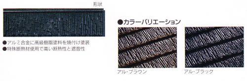 金属屋根材色